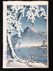 川濑巴水《富士山雪晴》昭和期土井版画店复刻 日本现代浮世绘风景名作