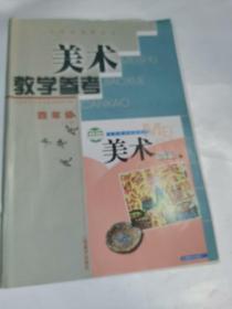 义务教育教科书  教材美术教学参考.四年级.上册