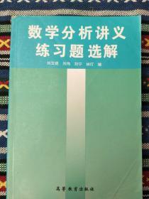 数学分析讲义练习题选解/刘玉琏 200404-1版10次