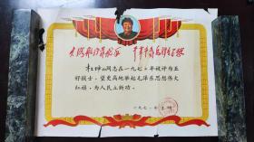 """文革时期的奖状: 杜*山同志1970年被评为五好战士的奖状  奖状上有毛主席着军装的正面像和有""""大海航行靠舵手 干革命靠毛泽东思想""""的字样        XCH0006"""