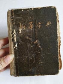 部首排列新华字典【54年第一版 54年2印】品相已实图为准