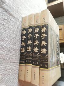 孙子兵法(全四册)