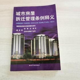 城市房屋拆迁管理条例释义