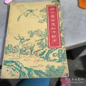 四川省中医秘方验方