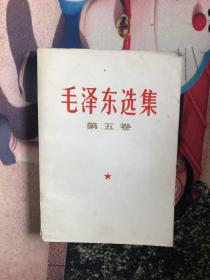 毛泽东选集 第五卷