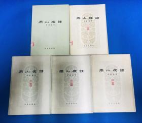 燕山夜话(5册全)61~62年一版一印