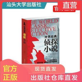 世界经典侦探小说阿加莎福尔摩斯波洛悬疑侦探小说大全