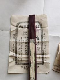 姜衍泽国药号宝珍膏