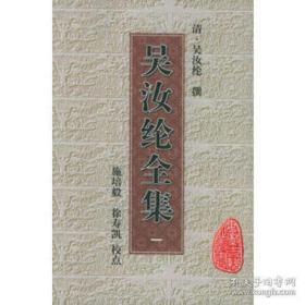 吴汝纶全集(安徽古籍丛书 精装 全四册  LV)