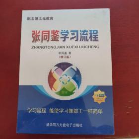 张同鉴学习流程 (1本学习手册+ 5DVD+ 2本暂存本)全新未开封