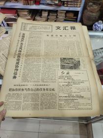 文革报纸:《文汇报》1970年10月19日