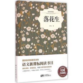 落花生(精装插图典藏本)