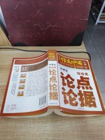 《作文中国大典:中学生议论文论点论据》e1