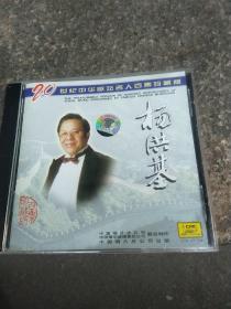 20世纪中华歌坛名人百集珍藏版 杨洪基 CD