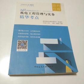 机电工程管理与实务精华考点【17】层