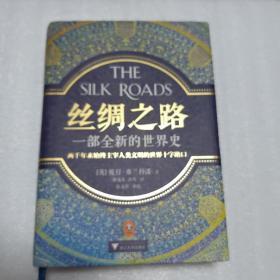 丝绸之路 一部全新的世界史