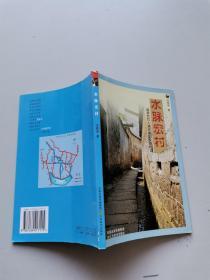 水脉宏村:追寻宏村人居环境的文明足迹