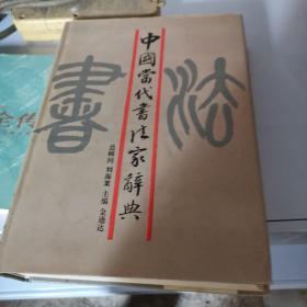 中国当代书法家词典