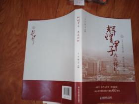 辉煌甲子 大医怀仁—山东千佛山医院建院60周年