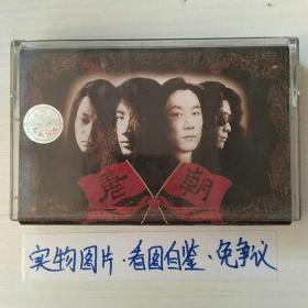 磁带《唐朝》编号0070