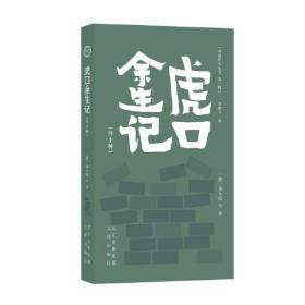 明清野史丛书.第一辑:虎口余生记;外十种