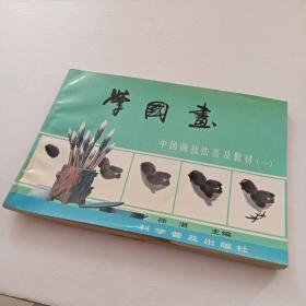 学国画:中国画技法普及教材1:花鸟集