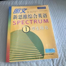 新思维综合英语(1)—学生用书+练习册+光盘