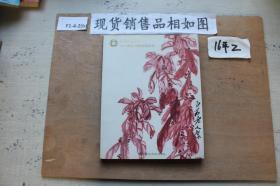 2012年深圳世纪经典迎春艺术品拍卖会.中国书画(二)