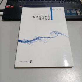 安全饮用水与科学饮水 (作者蔡祖根 亲笔签名本!)