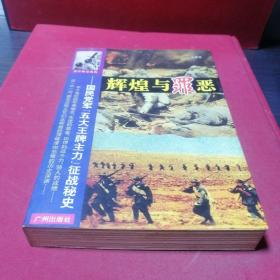 """辉煌与罪恶:国民党军""""五大王牌主力""""征战秘史"""
