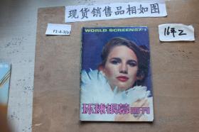 环球银幕画刊(1987年1期)