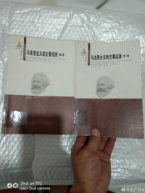 马克思主义的主要流派 1.3两册
