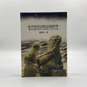 台湾学生书局版 郑灿山《东晋唐初道教道德经学》(锁线胶订)