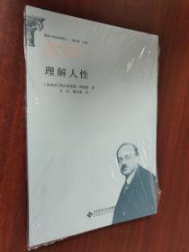 精神分析经典译丛:理解人性
