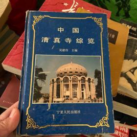 中国清真寺综览