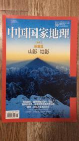 """《中国国家地理》期刊 2020年8月 第八期 总第718期,地理知识 2020年8月 主打 新景观 山影 地影  阿克赛钦:这块地牵手两个""""昆仑"""" 独特的生态:半年泡在水中的亚马孙  菌根:倒过来生长的森林 06#"""