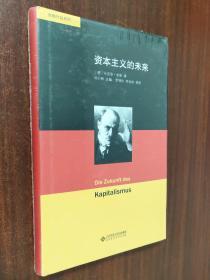 舍勒作品系列:资本主义的未来(未拆封)