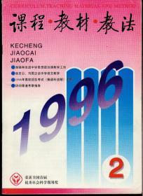 课程 教材 教法1996年第2期,总第148期