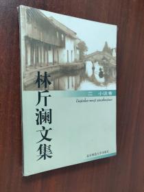 林斤澜文集 二:小说卷(未拆封)