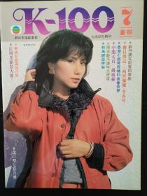 K100画报7