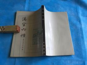 汉官六种 (1990年1版1印2.5千册)。详情请参图片及描述所云