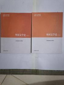 外国文学史(上+下)聂珍钊  一套两本