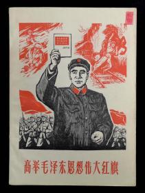 高举毛泽东思想伟大红旗(16开)