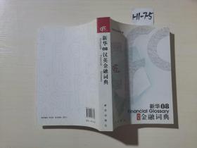 新华08汉英金融词典