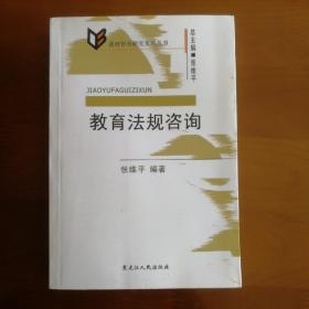 教育法规咨询(印1000册)内页干净