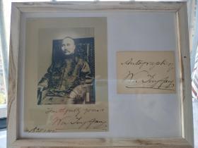 伍廷芳英文签名 卡片一张 赠肖像照片 附证明信