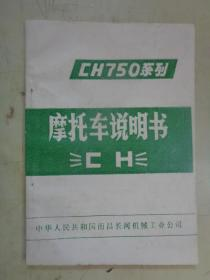 CH750系列摩托车说明书