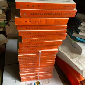 汉译世界学术名著丛书:纯粹现象学通论,知性改进论,真理意义与方法,斯宾诺莎书信集,哲学研究,哲学史教程 上下,我的哲学的发展,判断力批判 下 ,思想录,示教千则,第一哲学沉思集,哲学史讲演录4卷,普通认识论,全部知识学的基础,物理学理论的目的与结构,逻辑学上下,欧洲科学的危机与超越论的现象学(逻辑学下册受潮有水印 其余未开封)共22册