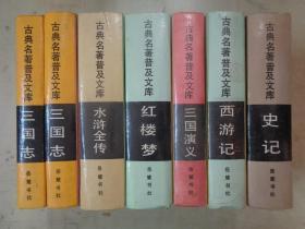 《红楼梦》《三国演义》《水浒传》《西游记》《三国志(上下全两册)》《史记》6套7本合售 精装本【本书不参与包邮】
