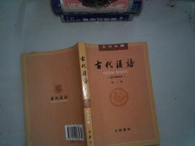 古代汉语(第二册) 校订重排本 ..